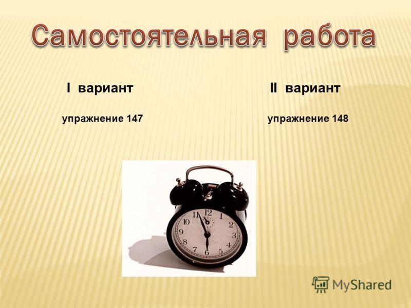 I вариант упражнение 147 II вариант упражнение 148