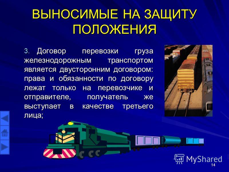 3. Договор перевозки груза железнодорожным транспортом является двусторонним договором: права и обязанности по договору лежат только на перевозчике и отправителе, получатель же выступает в качестве третьего лица; 14