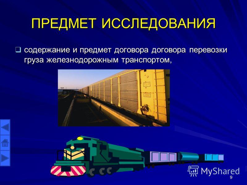 ПРЕДМЕТ ИССЛЕДОВАНИЯ содержание и предмет договора договора перевозки груза железнодорожным транспортом, содержание и предмет договора договора перевозки груза железнодорожным транспортом, 9