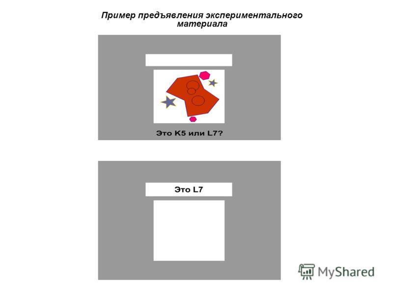 Пример предъявления экспериментального материала