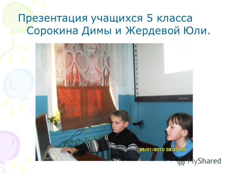 Презентация учащихся 5 класса Сорокина Димы и Жердевой Юли.