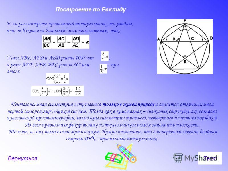 Пентагональная симметрия встречается только в живой природе и является отличительной чертой саморегулирующихся систем. Тогда как в кристаллах – «неживых структурах», согласно классической кристаллографии, возможны симметрии третьего, четвертого и шес