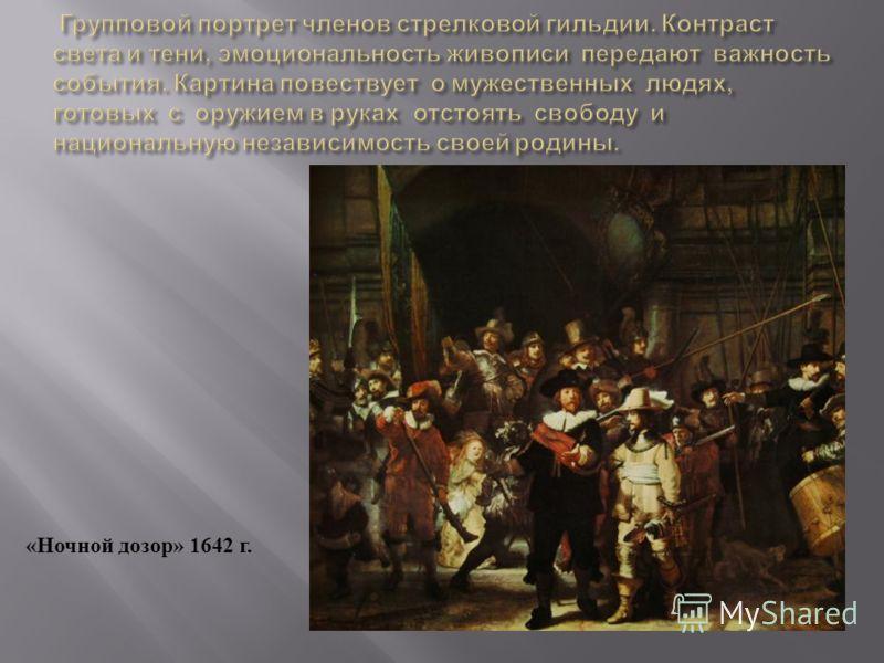 « Ночной дозор » 1642 г.