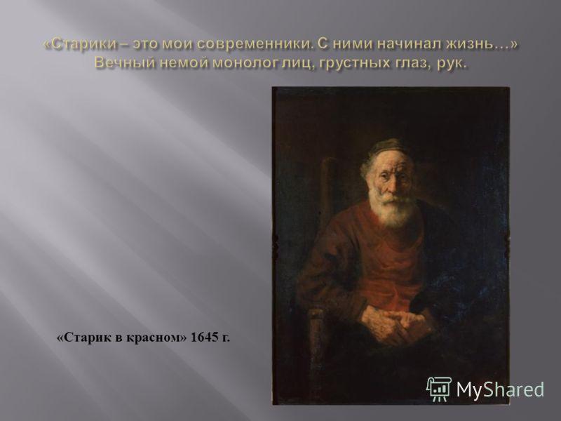 « Старик в красном » 1645 г.