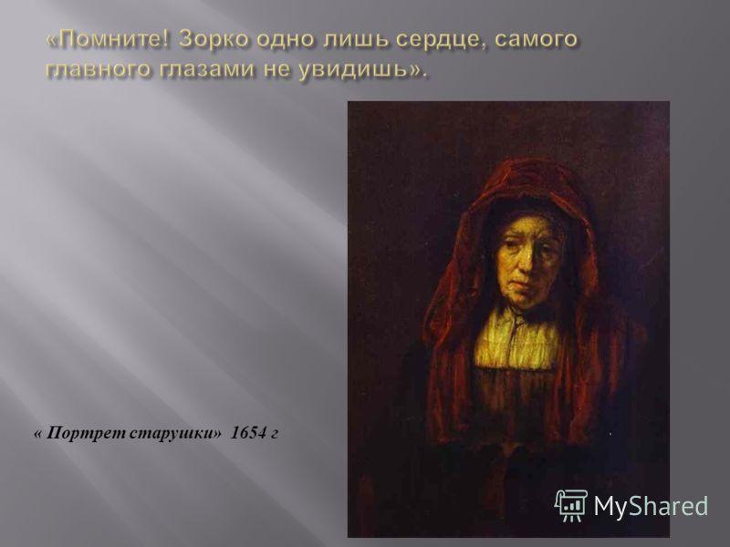 « Портрет старушки » 1654 г