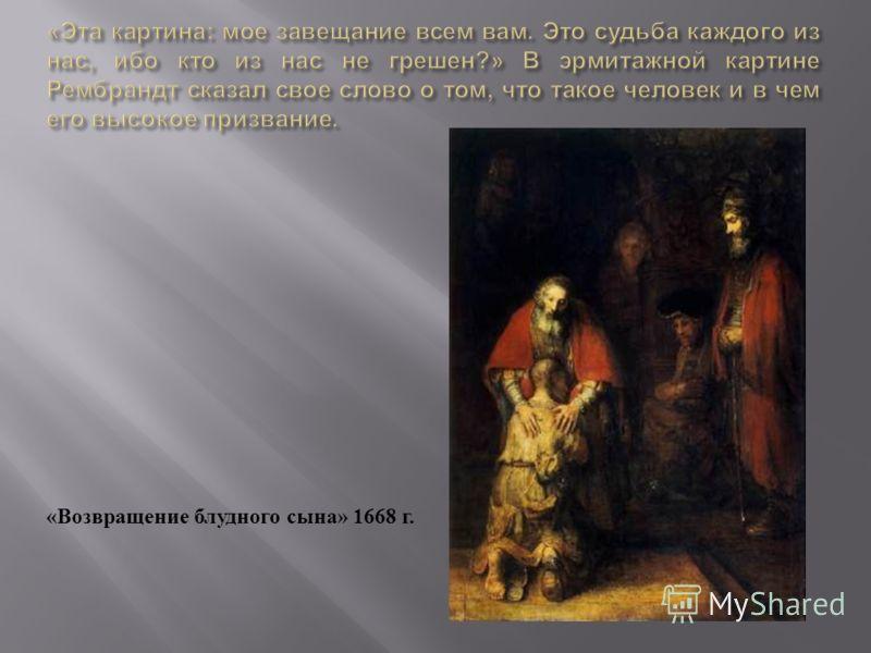 « Возвращение блудного сына » 1668 г.