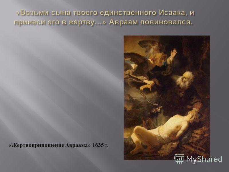 « Жертвоприношение Авраама » 1635 г.