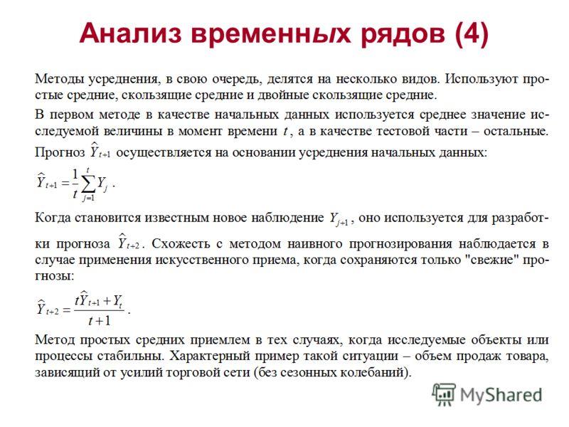 Анализ временных рядов (4)