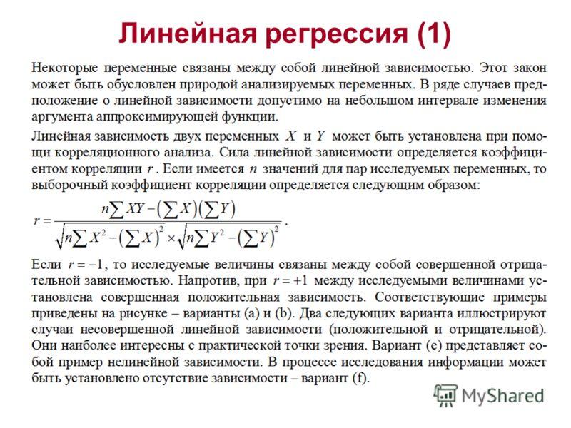 Линейная регрессия (1)