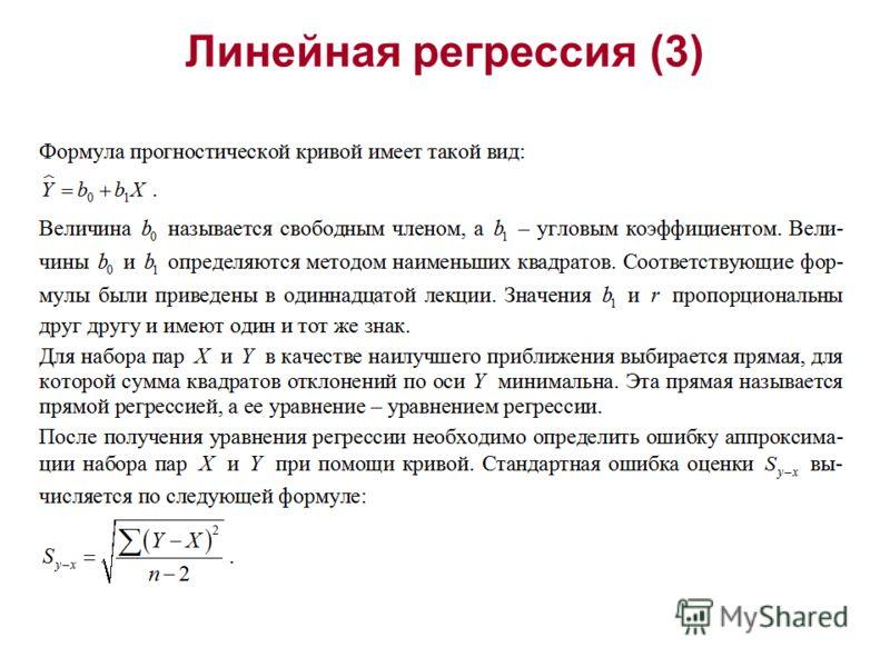 Линейная регрессия (3)