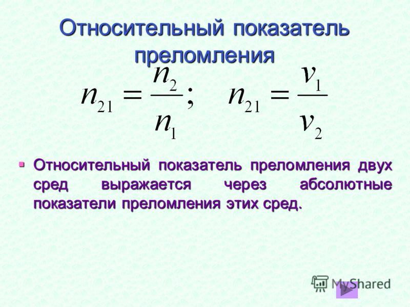 Относительный показатель преломления Относительный показатель преломления двух сред выражается через абсолютные показатели преломления этих сред.