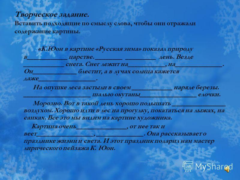 Задание Подберите синонимы к слова Художник – картина - (картина) чудесная – блестит – (небо) голубое – (настроение) праздничное – живописец, пейзажист, мастер кисти репродукция, полотно прекрасная, замечательная искрится, сияет, сверкает светло-сини