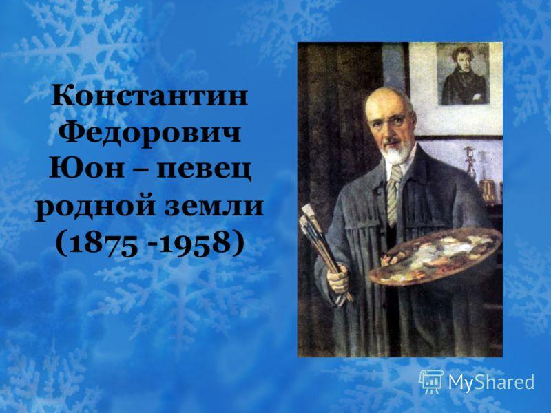 Сочинение по картине К.Ф. Юона « Русская зима. Лигачево »