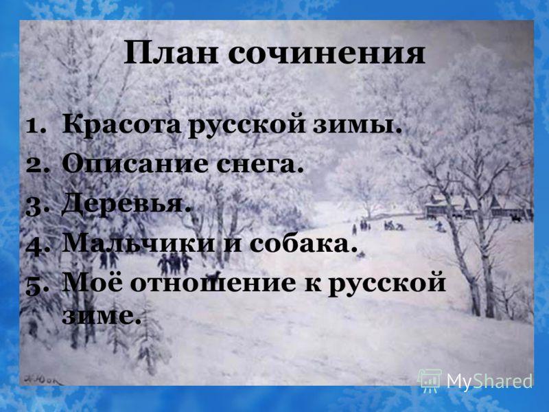 Картина К. Ф. Юона переносит нас в сказочный зимний лес… Смотрю я на картину и думаю, почему она так притягивает взгляд, так не отпускает. Может быть, потому что я очень люблю ходить по зимнему лесу, любоваться великолепием природы. Наслаждаться тиши