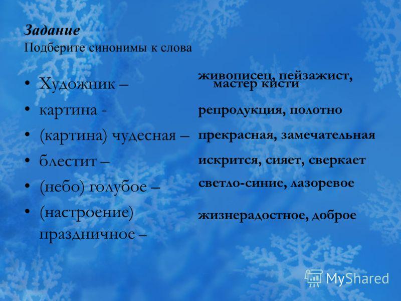 План сочинения 1.Красота русской зимы. 2.Описание снега. 3.Деревья. 4.Мальчики и собака. 5.Моё отношение к русской зиме.