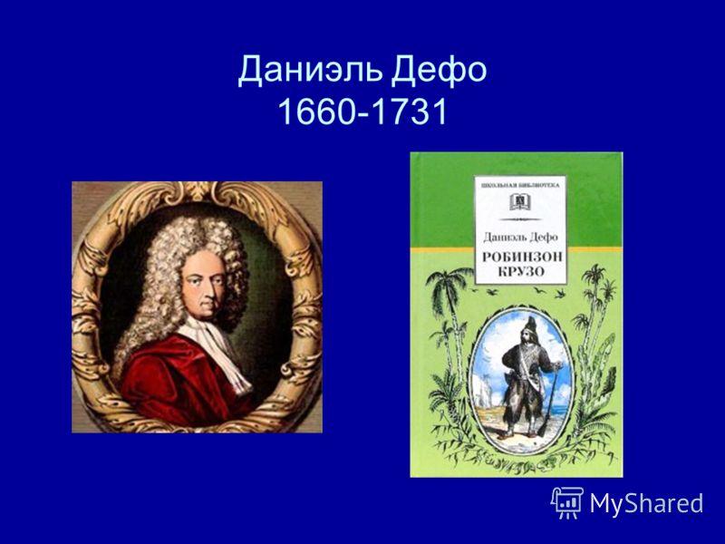 Даниэль Дефо 1660-1731