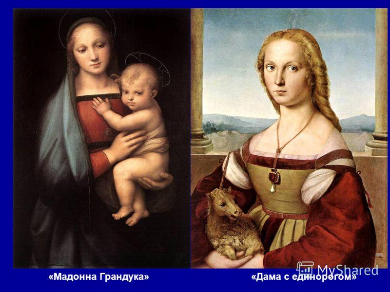 «Мадонна Грандука»«Дама с единорогом»