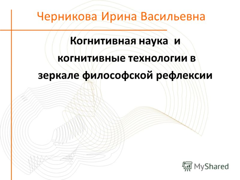 Черникова Ирина Васильевна Когнитивная наука и когнитивные технологии в зеркале философской рефлексии
