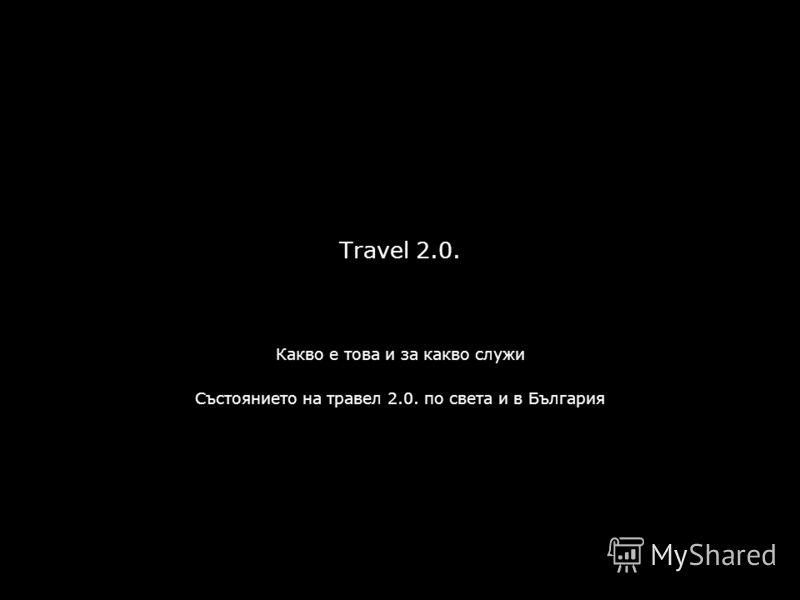 Travel 2.0. Какво е това и за какво служи Състоянието на травел 2.0. по света и в България