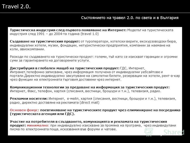 Travel 2.0. Състоянието на травел 2.0. по света и в България Туристическа индустрия след първото появяване на Интернет: Моделът на туристическата индустрия след 1991 – до 2004-та година (travel 1.0) Създаване на туристическия продукт: от туроператори