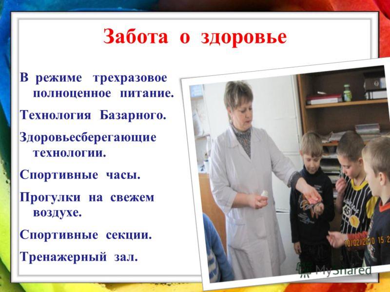 В основе работы ШПД Личностно ориентированное обучение и воспитание