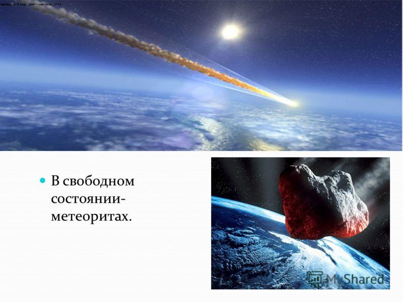 В свободном состоянии- метеоритах.