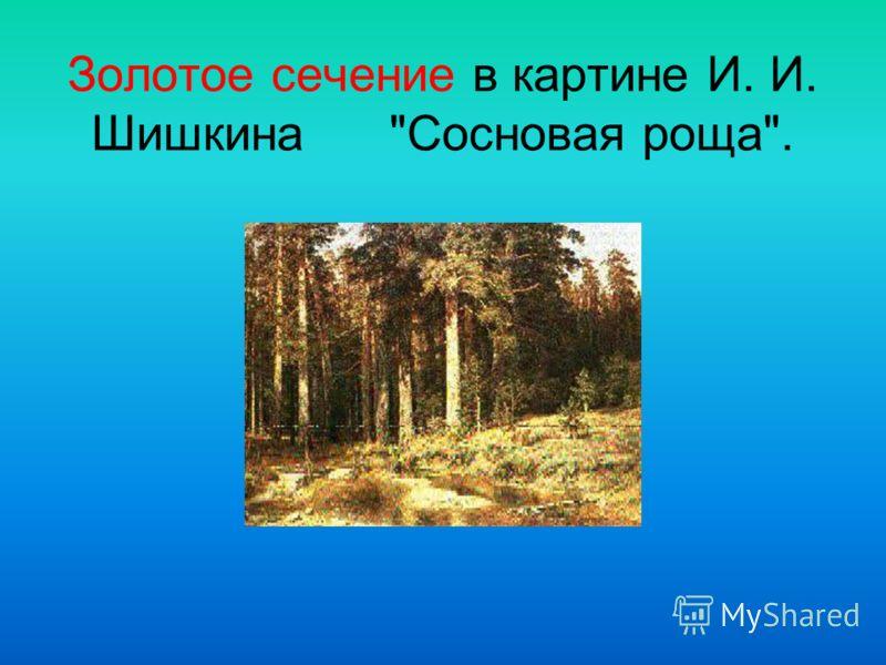 Золотое сечение в картине И. И. Шишкина Сосновая роща.