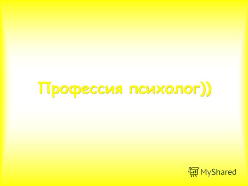 Профессия психолог))