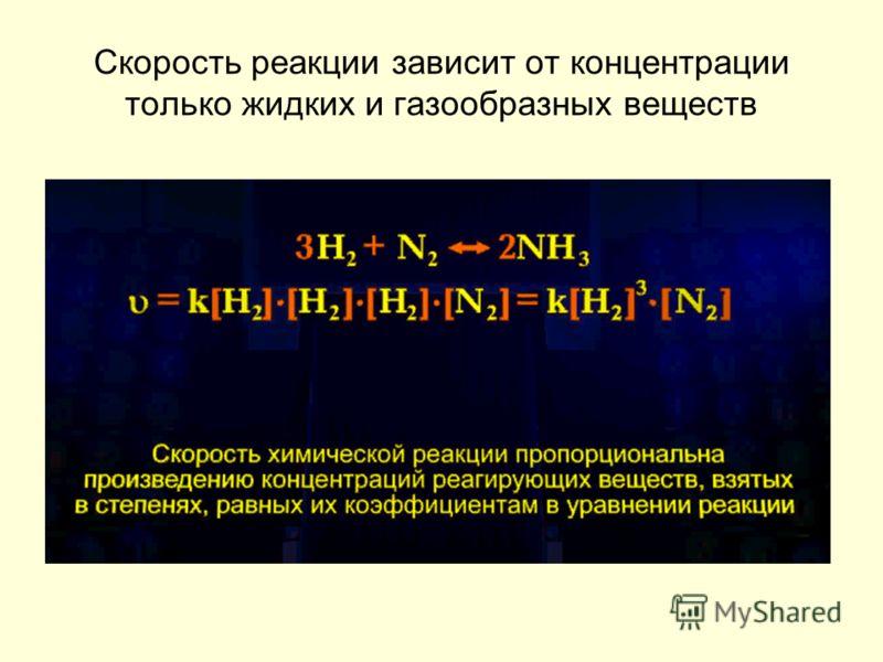 Скорость реакции зависит от концентрации только жидких и газообразных веществ