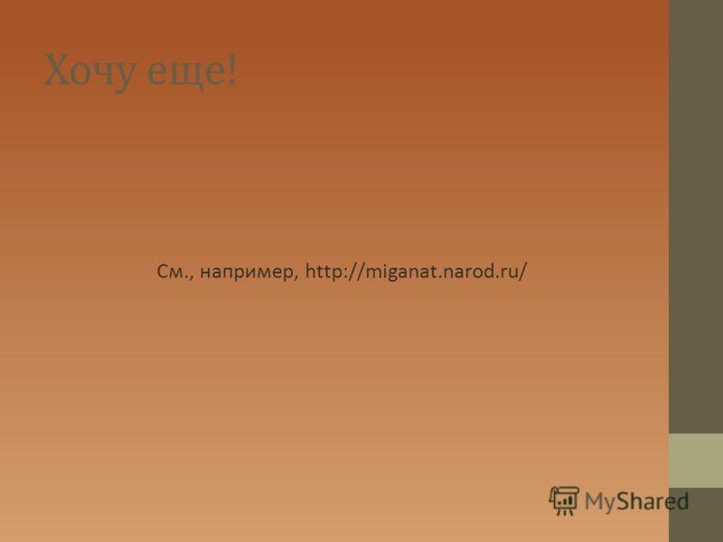 Хочу еще! См., например, http://miganat.narod.ru/