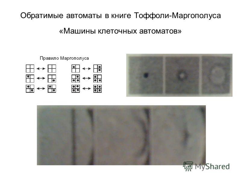 Обратимые автоматы в книге Тоффоли-Маргополуса «Машины клеточных автоматов»