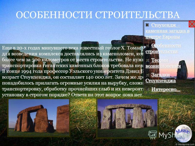 СТОУНХЕНДЖ - КАМЕННАЯ ЗАГАДКА В ЦЕНТРЕ ЕВРОПЫ Стоунхендж (Stonehenge, в переводе «висячие» или по-гэльски «танцующие камни») - это находящееся на юго-западе Англии, Долина Солсбери каменное мегалитическое сооружение. Оно получило свое название оттого