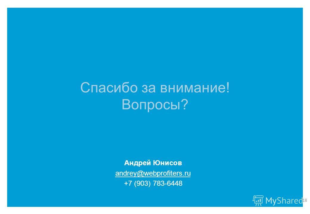 Спасибо за внимание! Вопросы? 18 Андрей Юнисов andrey@webprofiters.ru +7 (903) 783-6448