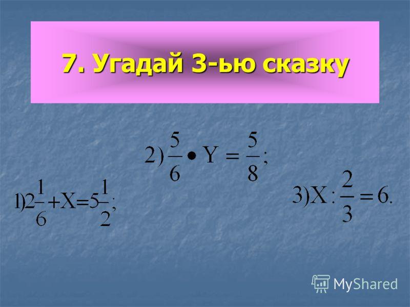 7. Угадай 3-ью сказку