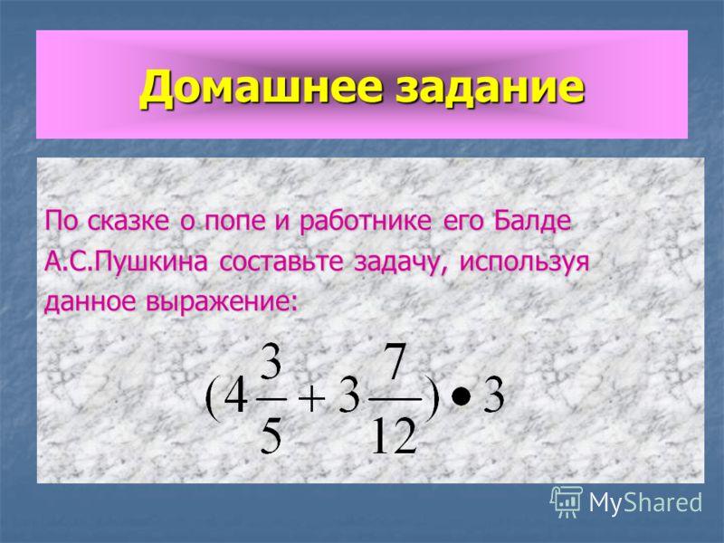 Домашнее задание По сказке о попе и работнике его Балде А.С.Пушкина составьте задачу, используя данное выражение: