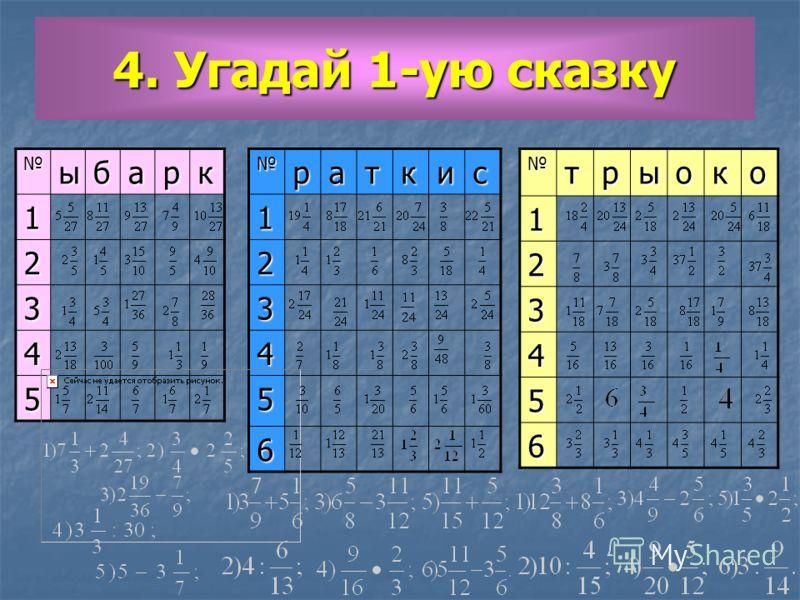 4. Угадай 1-ую сказку ыбарк1 2 3 4 5раткис1 2 3 4 5 6трыоко1 2 3 4 5 6