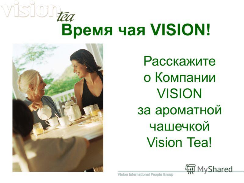 Время чая VISION! Расскажите о Компании VISION за ароматной чашечкой Vision Tea!