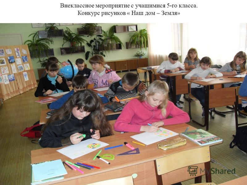 Внеклассное мероприятие с учащимися 5-го класса. Конкурс рисунков « Наш дом – Земля»