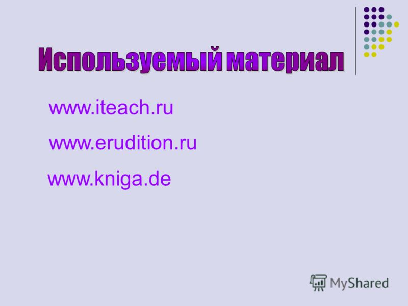 www.iteach.ru www.erudition.ru www.kniga.de