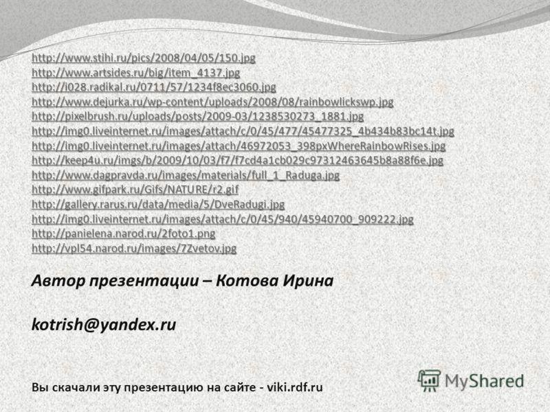 Автор презентации – Котова Ирина kotrish@yandex.ru Вы скачали эту презентацию на сайте - viki.rdf.ru http://www.stihi.ru/pics/2008/04/05/150.jpg http://www.artsides.ru/big/item_4137.jpg http://i028.radikal.ru/0711/57/1234f8ec3060.jpg http://www.dejur