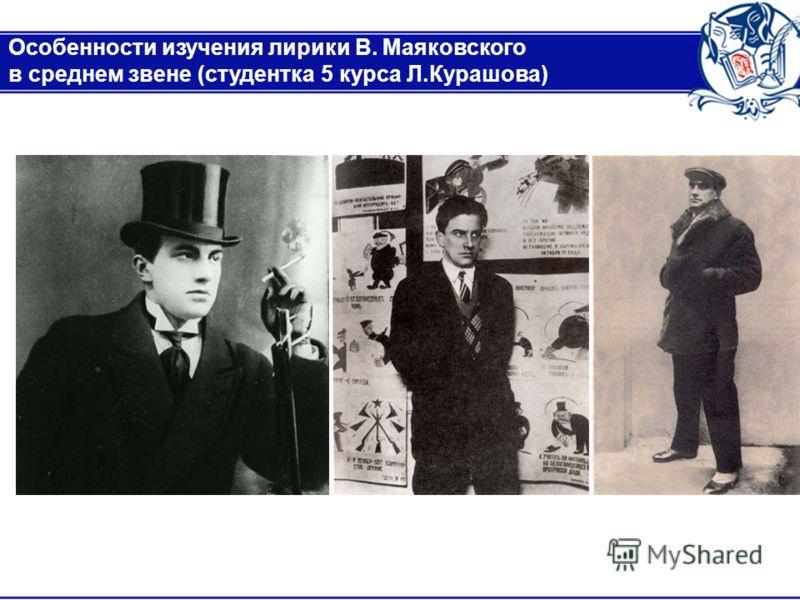 Особенности изучения лирики В. Маяковского в среднем звене (студентка 5 курса Л.Курашова)