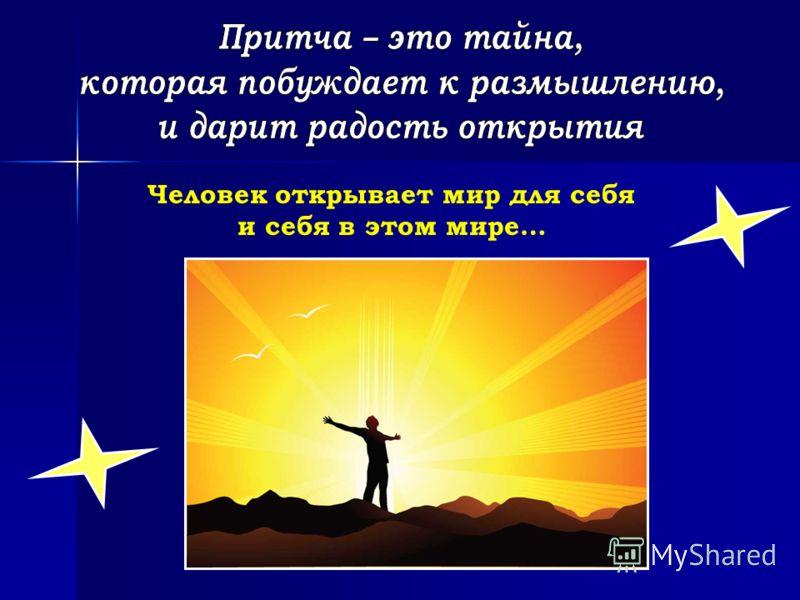 Человек открывает мир для себя и себя в этом мире…
