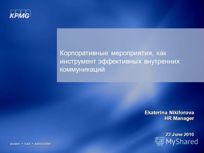 Ekaterina Nikiforova HR Manager 23 June 2010 Ekaterina Nikiforova HR Manager 23 June 2010 Корпоративные мероприятия, как инструмент эффективных внутренних коммуникаций