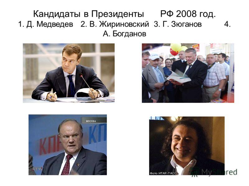 Кандидаты в Президенты РФ 2008 год. 1. Д. Медведев 2. В. Жириновский 3. Г. Зюганов 4. А. Богданов