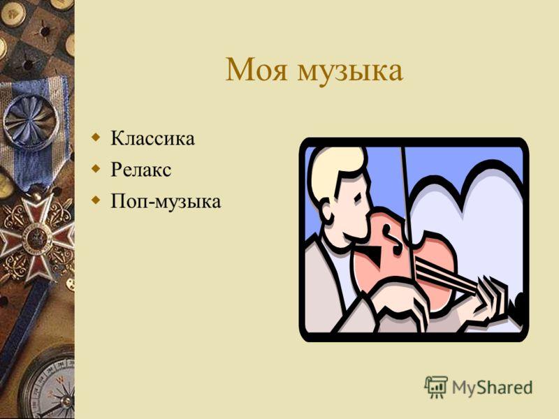 Презентация Музыка Животные Природа Спорт Книги