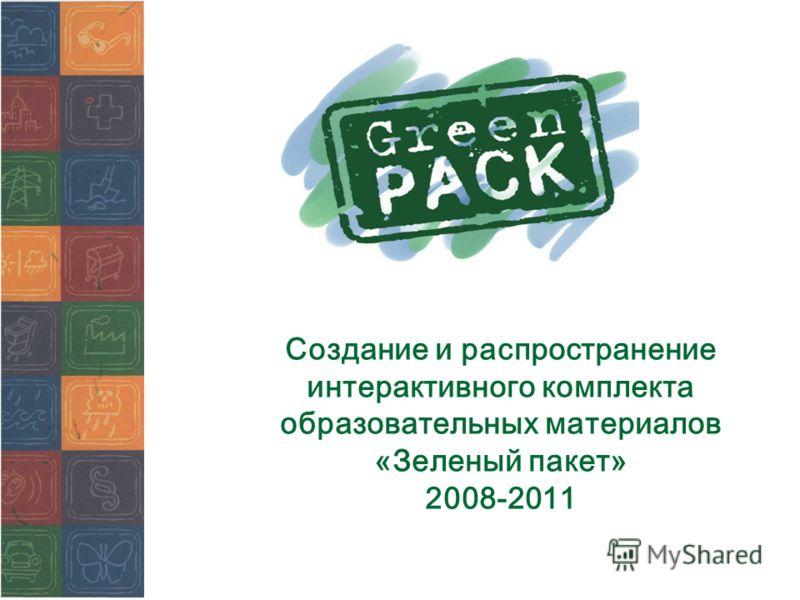 Создание и распространение интерактивного комплекта образовательных материалов «Зеленый пакет» 2008-2011
