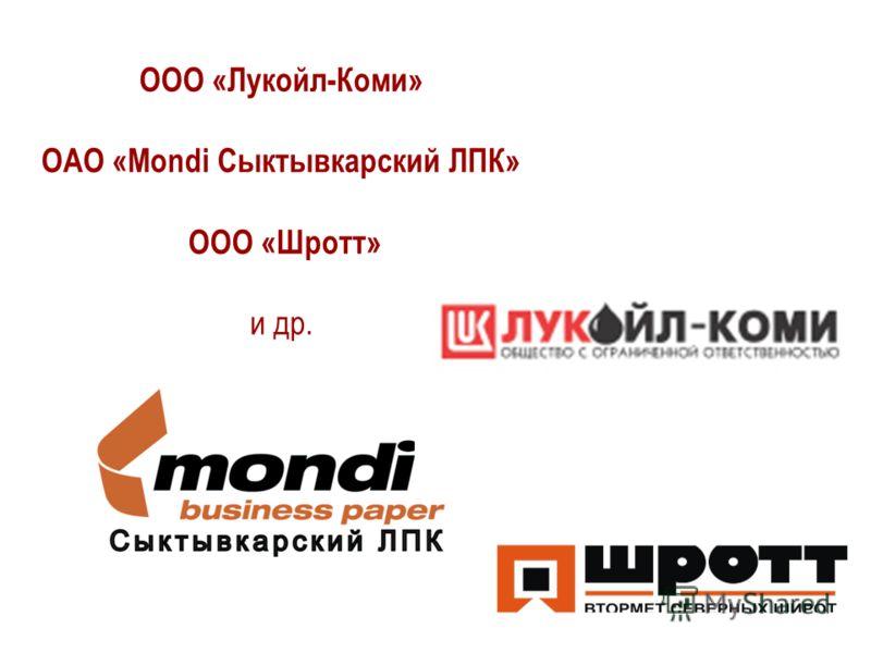 ООО «Лукойл-Коми» ОАО «Mondi Сыктывкарский ЛПК» ООО «Шротт» и др.