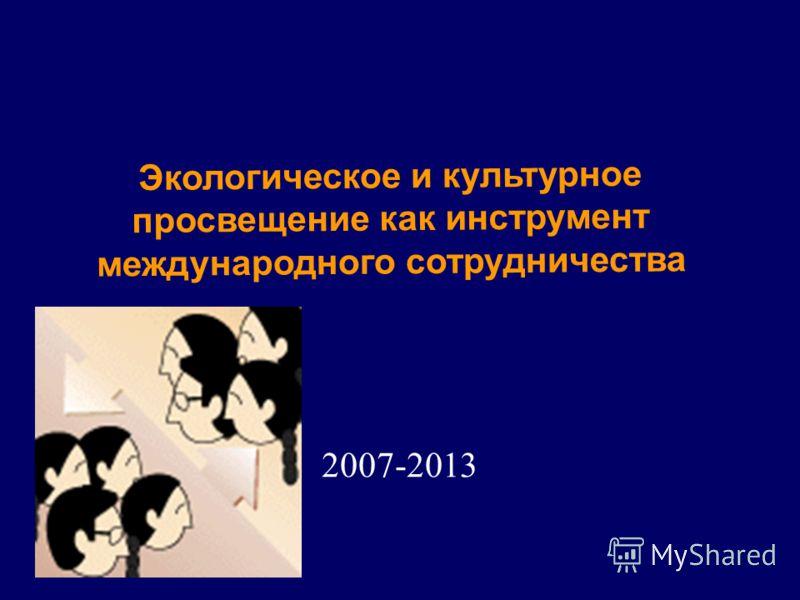 2007-2013 Экологическое и культурное просвещение как инструмент международного сотрудничества