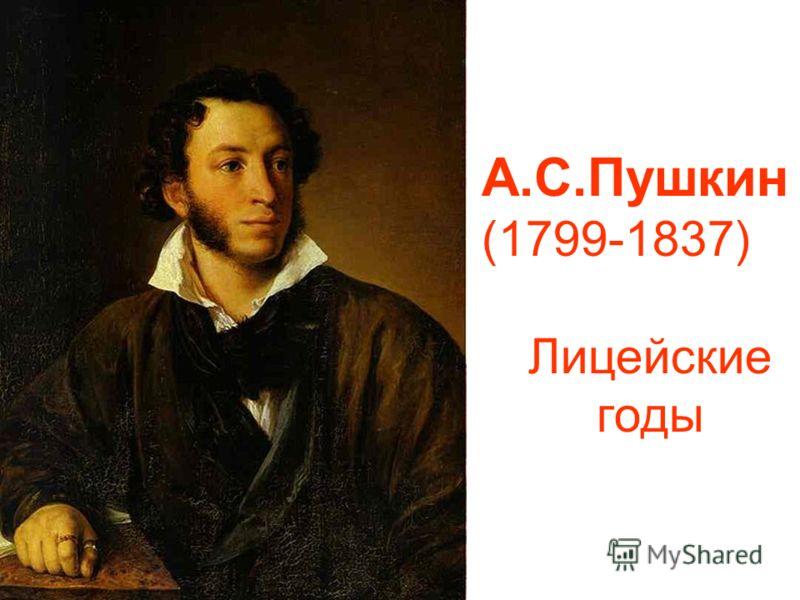 А.С.Пушкин (1799-1837) Лицейские годы