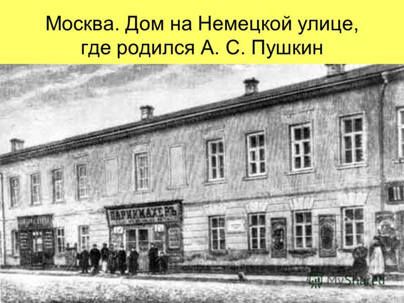 Москва. Дом на Немецкой улице, где родился А. С. Пушкин